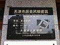 中国大戏院铭牌.jpg