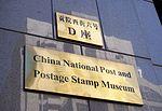 中国邮政邮票博物馆2.jpg