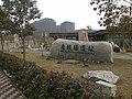 唐城墙遗址刻石 - panoramio.jpg
