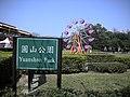 圓山公園Yuanshan Park - panoramio.jpg