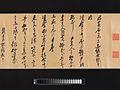 明 二家法書合卷-Joint Calligraphy MET DP-13230-004.jpg