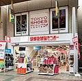 東京靴流通センター 蒲田西口サンライズ店(37555).jpg