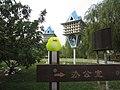 沧州南湖公园 - panoramio.jpg