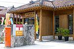 竹富郵便局 2010 (4779210987).jpg