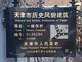 重庆道32号全景铭牌.jpg