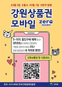 강원상품권 모바일용포스터 시안3(최종)-02
