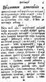 -Подлинное доношение...- 1705 № 31 (14 сент).pdf