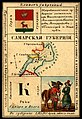 1856. Card from set of geographical cards of the Russian Empire 118.jpg