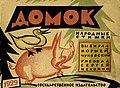 1929. Домок.jpg