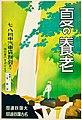 1930s Japan Travel Poster - 07.jpg