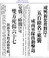 1937-07-02 동아일보 전투 쌍방 피해보도.jpg