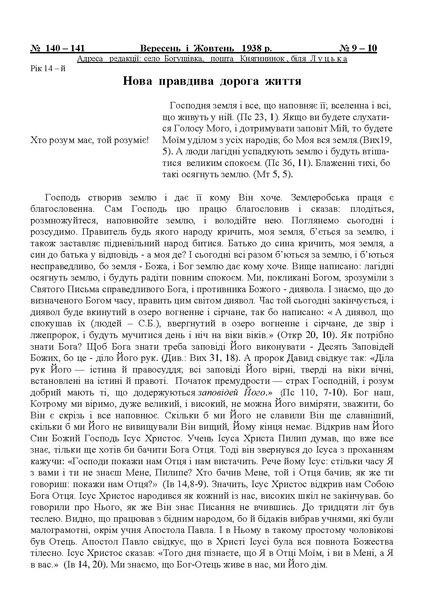 File:1938 9-10У.pdf