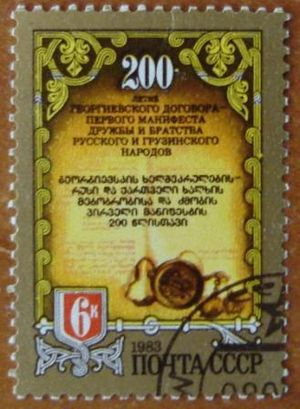 "Treaty of Georgievsk - A 1983 Soviet stamp commemorating the 200-years anniversary of the treaty and celebrating it as ""the first manifesto of the friendship and brotherhood between the Russian and Georgian peoples."""