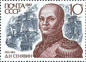 Dmitry Senyavin - A Soviet postage stamp of 1987 commemorating Senyavin.