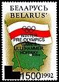 1993. Stamp of Belarus 0041.jpg