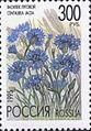 1995. Марка России 0218 hi.jpg