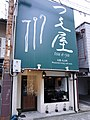 2007-10-03 Tsueya-Maruta-cho Honten(つえ屋 丸太町本店).jpg