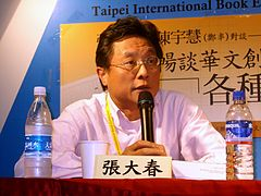 2008TIBE Day5 Hall1 ActivityCenter2 Da-chuen Chang.jpg