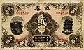 2 Chuàn (貳串) - Xietai City (協泰市用) 銅元 (民國二十年 - 1931年) Yang Ming Auction.jpg