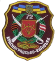 72-а механізована бригада.png