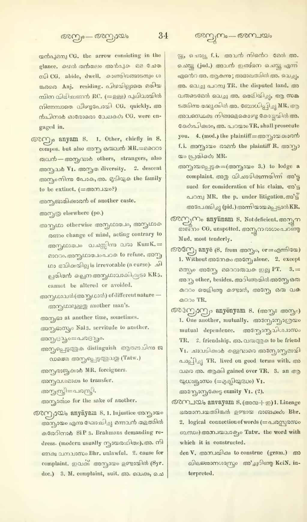Page:A Malayalam and English dictionary 1871 djvu/54