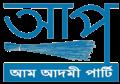 Aam Aadmi Party (AAP) Bengali Logo.png