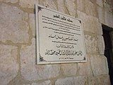 Ajloun Great Mosque 03.JPG