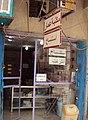 Ammar library - panoramio.jpg