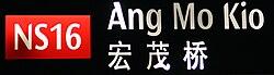 AngMoKio amk.jpg