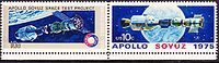 An American stamp commemorating Apollo-Soyuz, Issue of 1975