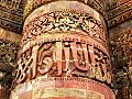 Arabic carvings on the qutb.jpg