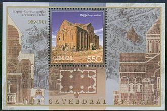 Cathedral of Ani - The cathedral on a 2002 Armenian stamp