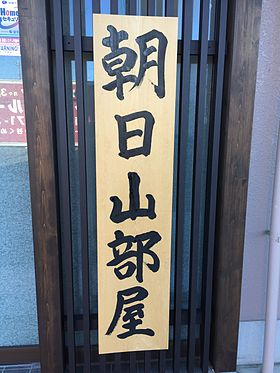 Asahiyama stable 2017 sign.jpg