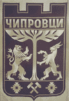 Coat of arms of Chiprovtsi