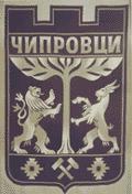 Csiprovci címere