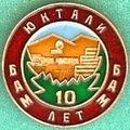 Badge Юктали.jpg