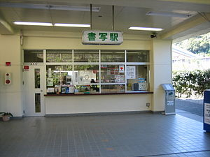 Box office of Shosha station.jpg