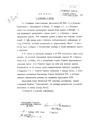 Bukovsky Soviet Archives perestr num26a.pdf