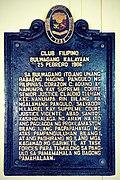 ClubFilipino HistoricalMarker SanJuanCity.jpg