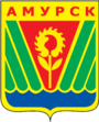 Coat of Arms of Amursk (Khabarovsk kray).png