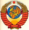 Coat of arms of the Soviet Union (1956-1991 version).jpg