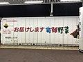 Container on freight train at Hakata Station 2.jpg