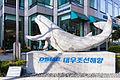 DSME Big Blue statute, Jongno-gu.jpg