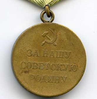 "Medal ""For the Defence of Sevastopol"" - Reverse of the Medal ""For the Defence of Sevastopol"""