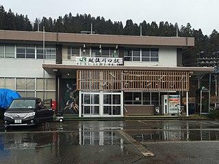 Echigo-Kawaguchi Station Railway station in Nagaoka, Niigata Prefecture, Japan