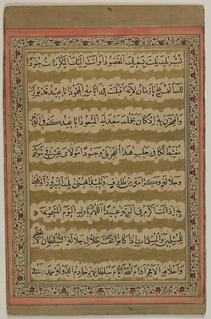 "Eid al-Adha Islamic holiday, also called the ""Festival of the Sacrifice"""