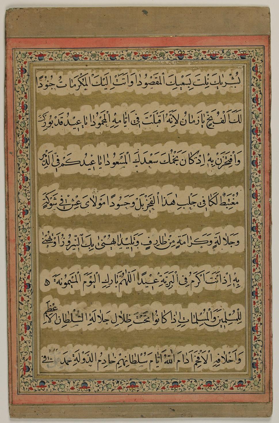Eid Blessings WDL6855