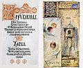 Elizaveta Bem's Azbuka - Х text.jpg