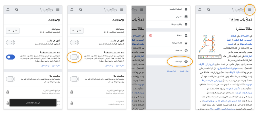 "caption=Enabling ""Advanced mobile contributions mode"" in Arabic Wikipedia 01"