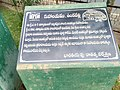 Entrance to Undavalli Caves Plaque.jpg
